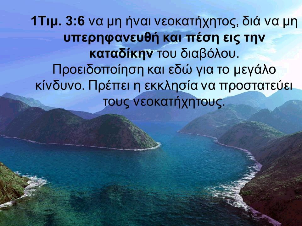 1Τιμ. 3:6 να μη ήναι νεοκατήχητος, διά να μη υπερηφανευθή και πέση εις την καταδίκην του διαβόλου.
