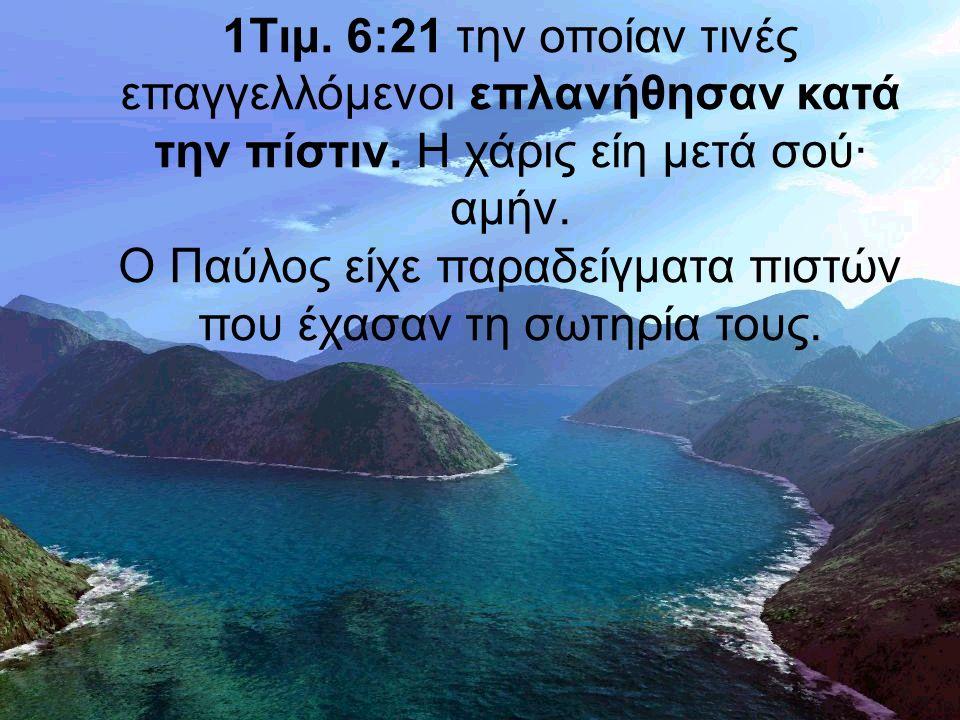 1Τιμ. 6:21 την οποίαν τινές επαγγελλόμενοι επλανήθησαν κατά την πίστιν.