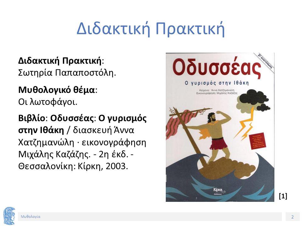 2 Μυθολογία Διδακτική Πρακτική Διδακτική Πρακτική: Σωτηρία Παπαποστόλη.