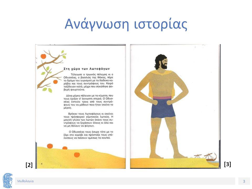 3 Μυθολογία Ανάγνωση ιστορίας [2] [3]