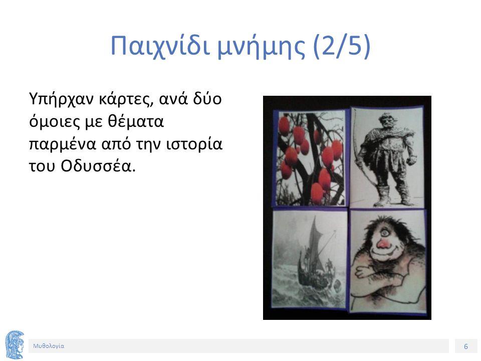 6 Μυθολογία Παιχνίδι μνήμης (2/5) Υπήρχαν κάρτες, ανά δύο όμοιες με θέματα παρμένα από την ιστορία του Οδυσσέα.