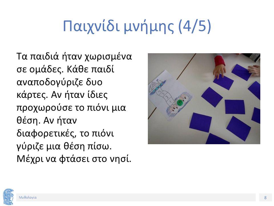 8 Μυθολογία Παιχνίδι μνήμης (4/5) Τα παιδιά ήταν χωρισμένα σε ομάδες.