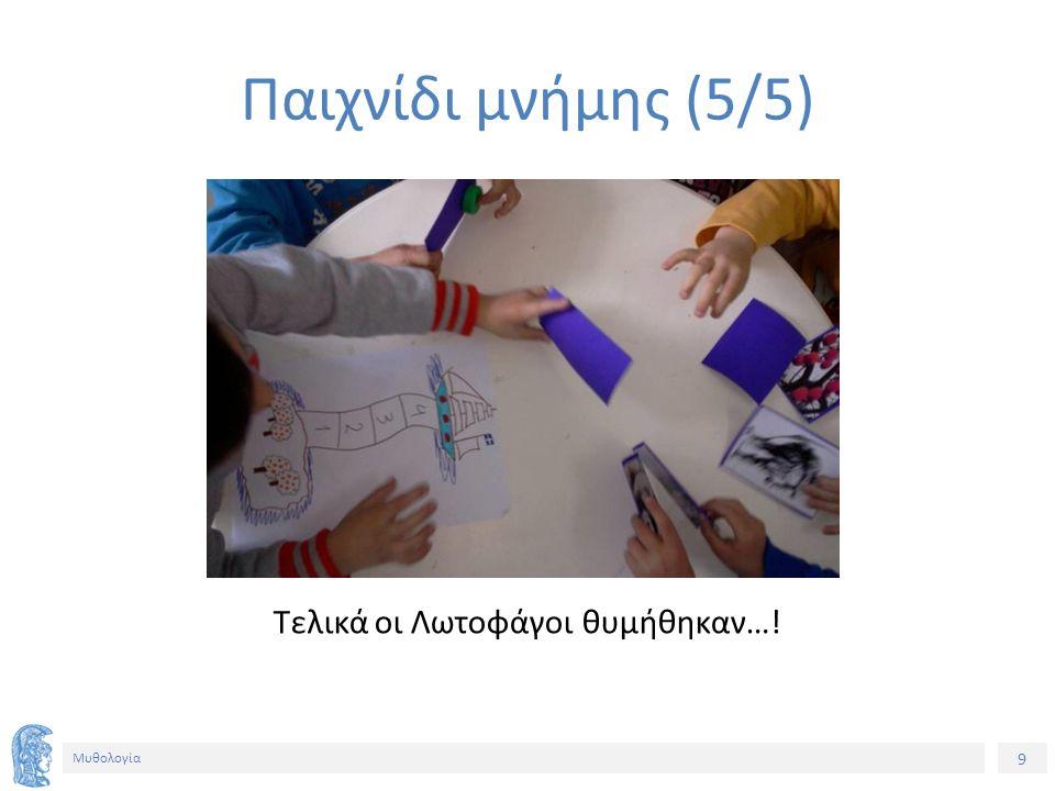 10 Μυθολογία Χρηματοδότηση Το παρόν εκπαιδευτικό υλικό έχει αναπτυχθεί στo πλαίσιo του εκπαιδευτικού έργου του διδάσκοντα.