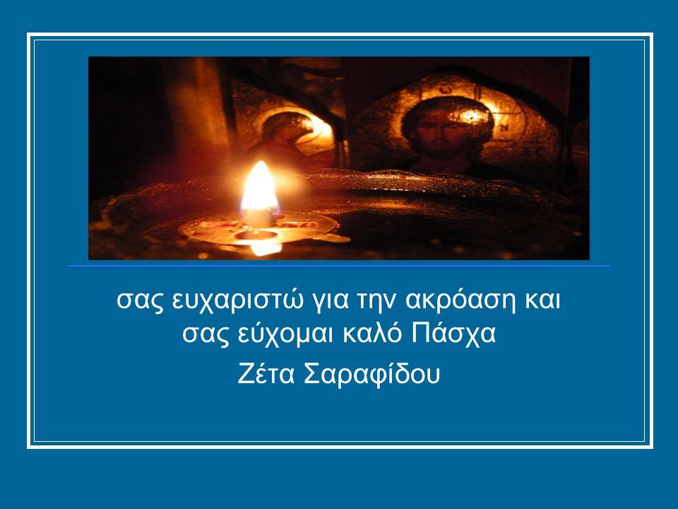 σας ευχαριστώ για την ακρόαση και σας εύχομαι καλό Πάσχα Ζέτα Σαραφίδου