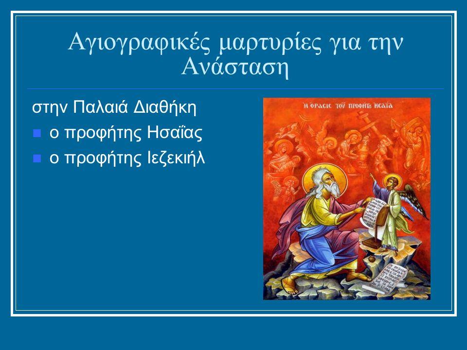 Αγιογραφικές μαρτυρίες για την Ανάσταση στην Παλαιά Διαθήκη ο προφήτης Ησαΐας ο προφήτης Ιεζεκιήλ