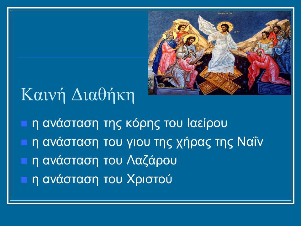 Η «Ανάσταση του Χριστού» συμβολίζει : την ανάσταση των νεκρών διάβαση από το θάνατο στη ζωή την ελπίδα για τη δική μας θέωση τη σωτηρία του ανθρώπου