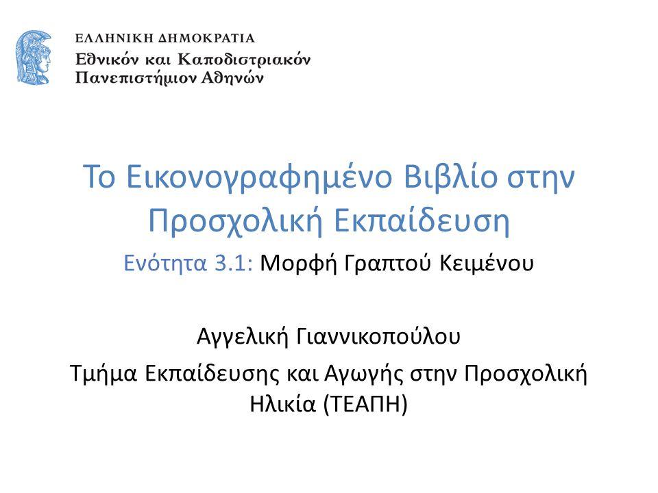 Το Εικονογραφημένο Βιβλίο στην Προσχολική Εκπαίδευση Ενότητα 3.1: Μορφή Γραπτού Κειμένου Αγγελική Γιαννικοπούλου Τμήμα Εκπαίδευσης και Αγωγής στην Προσχολική Ηλικία (ΤΕΑΠΗ)