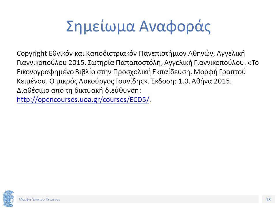 18 Μορφή Γραπτού Κειμένου Σημείωμα Αναφοράς Copyright Εθνικόν και Καποδιστριακόν Πανεπιστήμιον Αθηνών, Αγγελική Γιαννικοπούλου 2015.