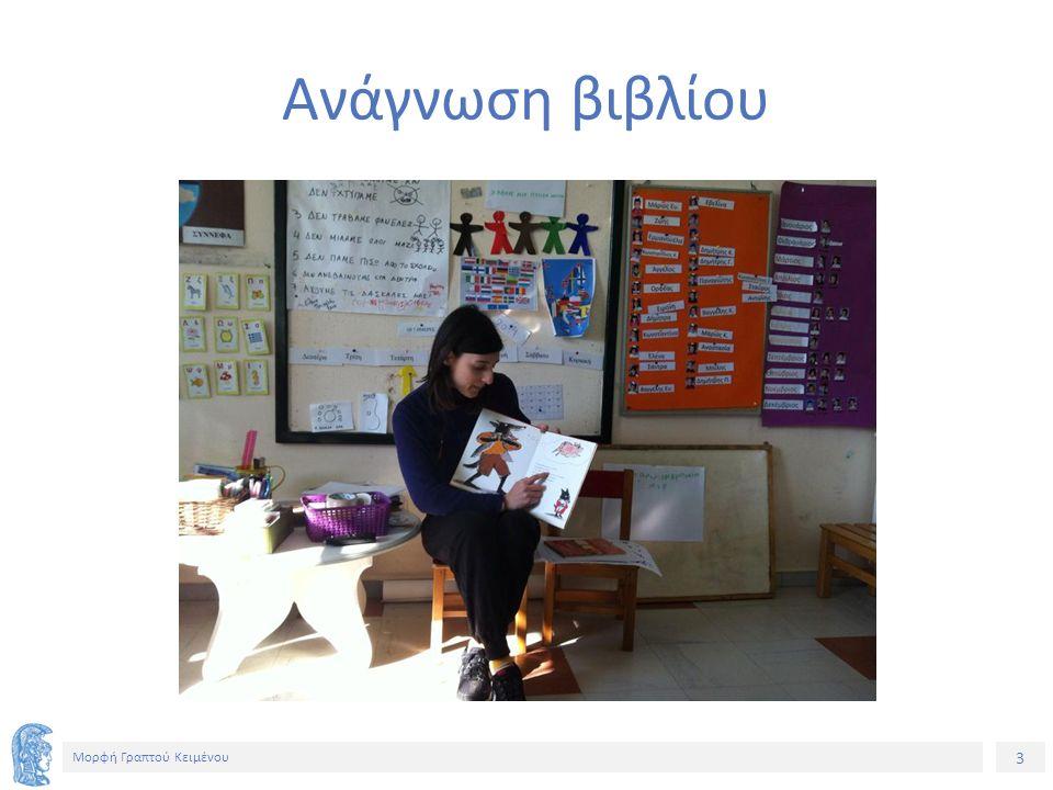 4 Μορφή Γραπτού Κειμένου Μετά την ανάγνωση Αφού έγινε η ανάγνωση του βιβλίου επέστρεψα στην αρχική σελίδα και έδειξα στα παιδιά το αρχίγραμμα.