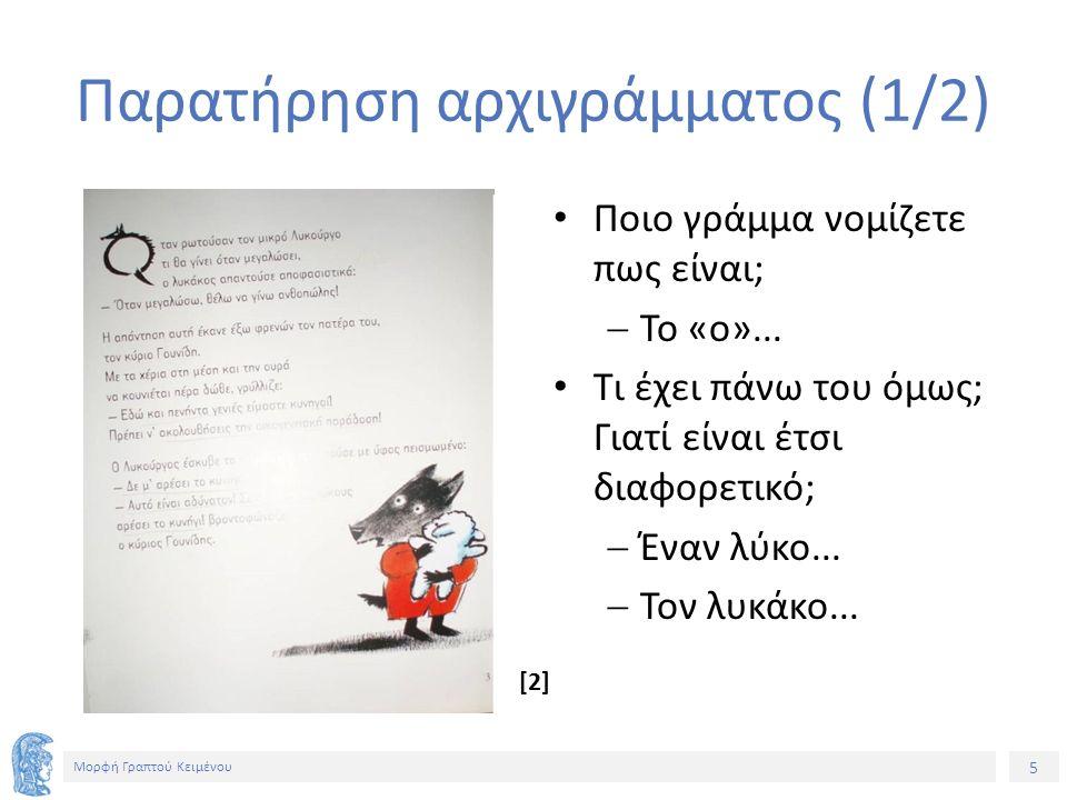 5 Μορφή Γραπτού Κειμένου Παρατήρηση αρχιγράμματος (1/2) Ποιο γράμμα νομίζετε πως είναι;  Το «ο»...