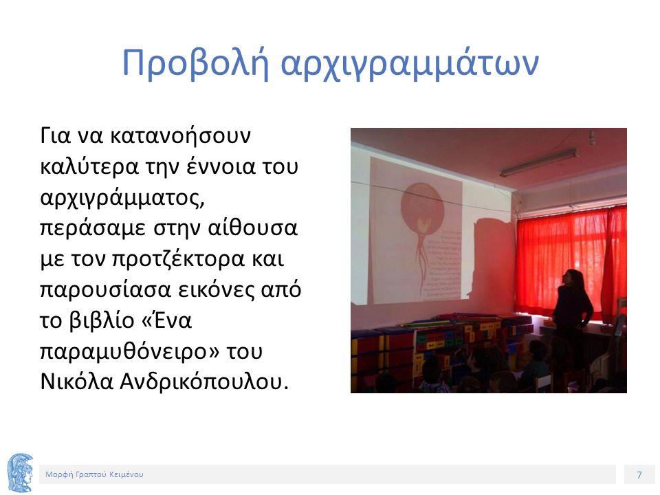 7 Μορφή Γραπτού Κειμένου Προβολή αρχιγραμμάτων Για να κατανοήσουν καλύτερα την έννοια του αρχιγράμματος, περάσαμε στην αίθουσα με τον προτζέκτορα και παρουσίασα εικόνες από το βιβλίο «Ένα παραμυθόνειρο» του Νικόλα Ανδρικόπουλου.
