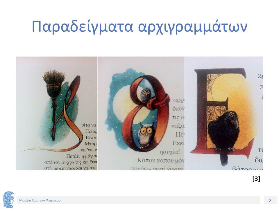 8 Μορφή Γραπτού Κειμένου Παραδείγματα αρχιγραμμάτων [3]