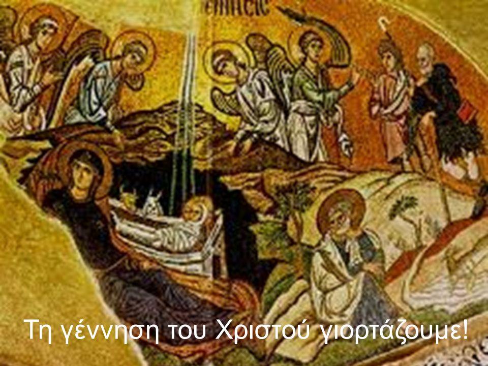 Τη γέννηση του Χριστού γιορτάζουμε!