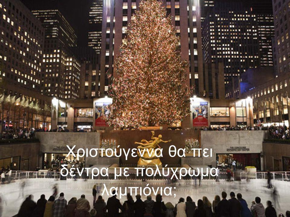 Χριστούγεννα θα πει δέντρα με πολύχρωμα λαμπιόνια;