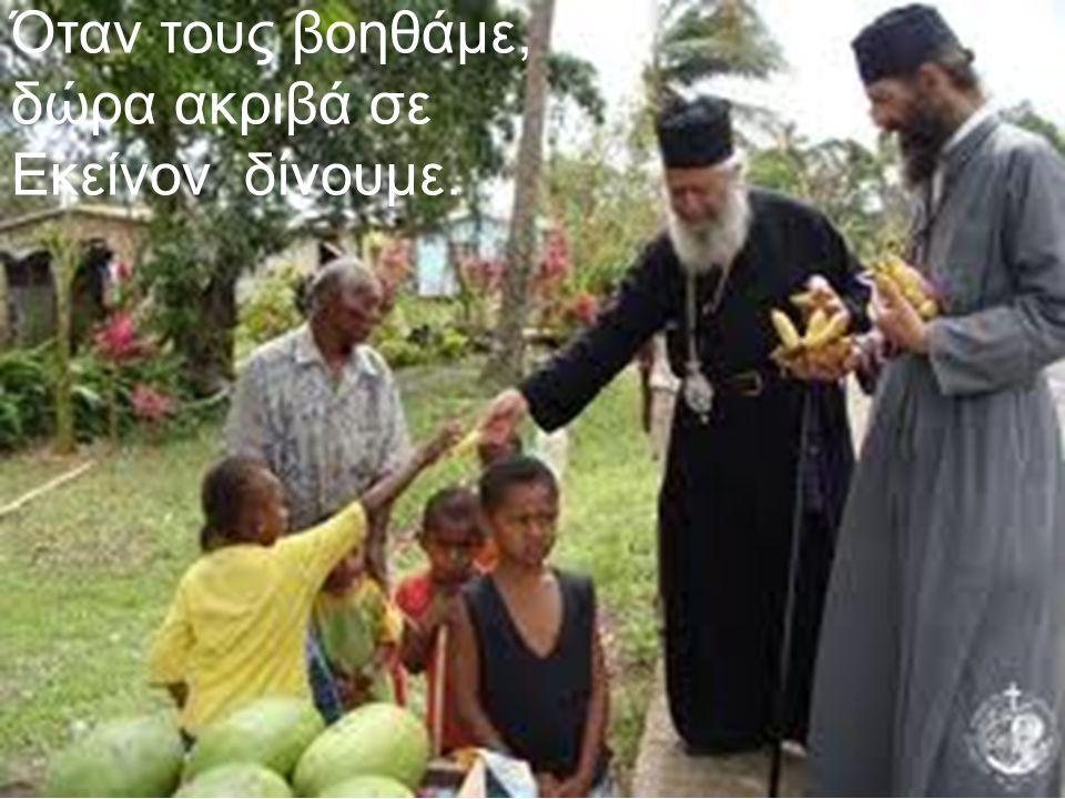 Όταν τους βοηθάμε, δώρα ακριβά σε Εκείνον δίνουμε.