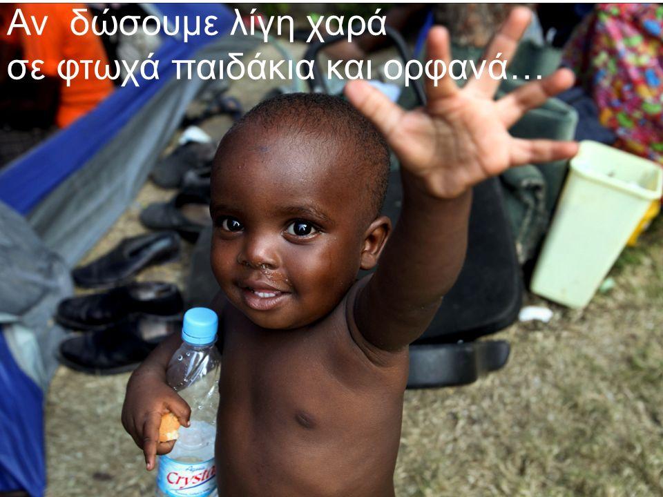Αν δώσουμε λίγη χαρά σε φτωχά παιδάκια και ορφανά…