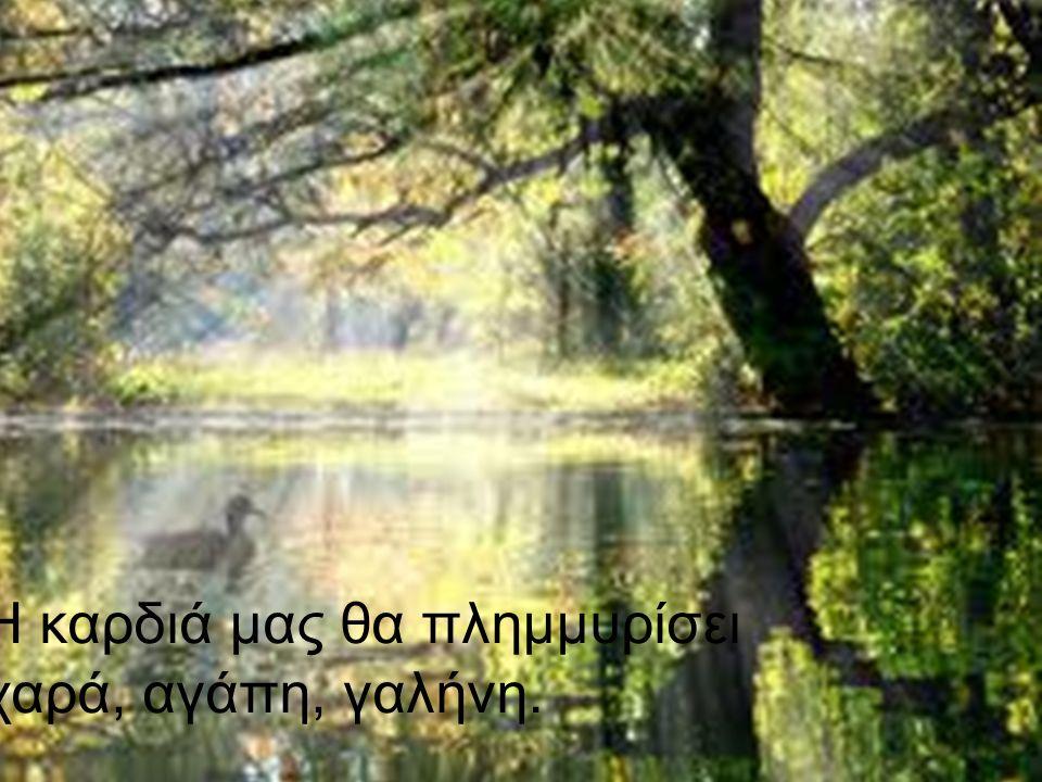 Η καρδιά μας θα πλημμυρίσει χαρά, αγάπη, γαλήνη.