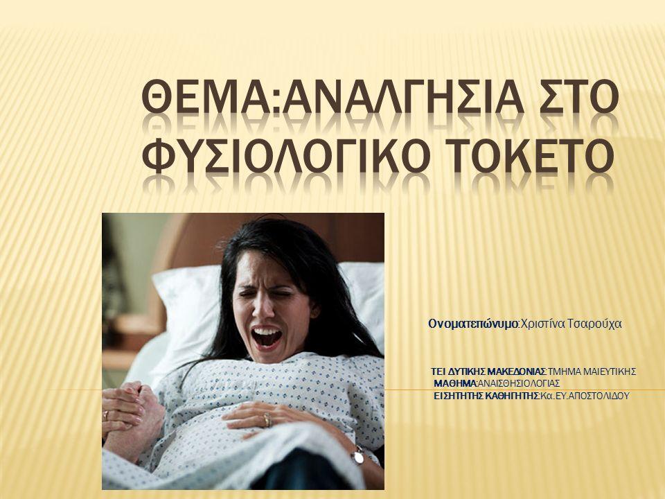 ΤΕΙ ΔΥΤΙΚΗΣ ΜΑΚΕΔΟΝΙΑΣ:TMHMA MAIEYTIKHΣ MAΘΗΜΑ:ΑΝΑΙΣΘΗΣΙΟΛΟΓΙΑΣ ΕΙΣΗΤΗΤΗΣ ΚΑΘΗΓΗΤΗΣ:Κα.ΕΥ.ΑΠΟΣΤΟΛΙΔΟΥ Ονοματεπώνυμο:Χριστίνα Τσαρούχα