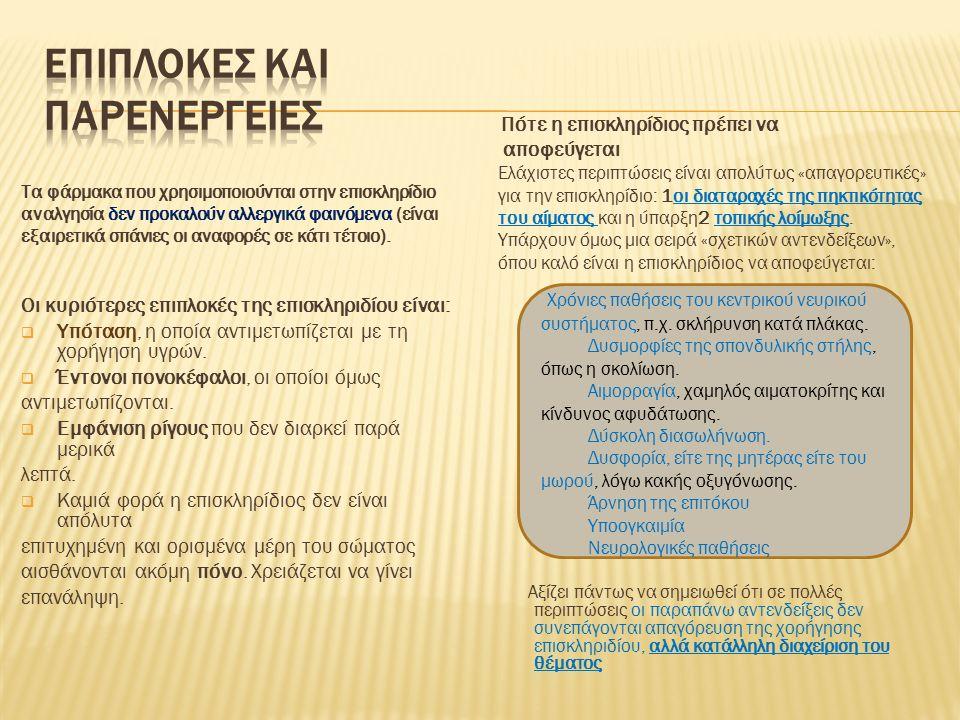Έχει σημαντική ένδειξη σε επιτόκους με: 1.Προεκλαμψία 2.Σακχαρώδη διαβήτη 3.Αναπνευστικά προβλήματα 4.Καρδιολογικά προβλήματα 5.Σε επίτοκες που έχουν λάβει τροφή λίγο πριν από την εισαγωγή τους στο μαιευτήριο 6.Πρόωρος τοκετός 7.Προηγηθείσα καισαρική τομή