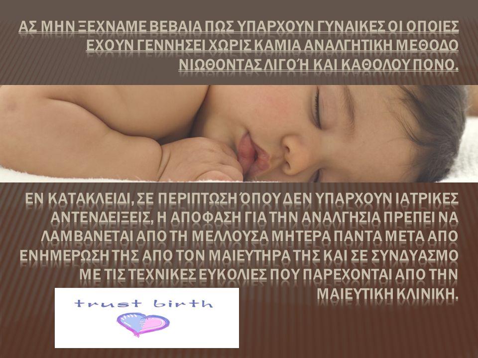 Τα φάρμακα που χρησιμοποιούνται στην επισκληρίδιο αναλγησία δεν προκαλούν αλλεργικά φαινόμενα (είναι εξαιρετικά σπάνιες οι αναφορές σε κάτι τέτοιο).