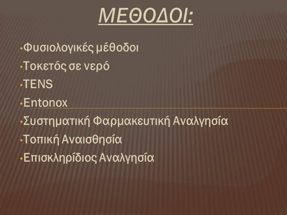 ΠΗΓΕΣ www.aristigris.gr/.../Ηwww.aristigris.gr/.../Η επισκληρίδιος- αναλγησία:-είναι η σωτηρία-για εν..