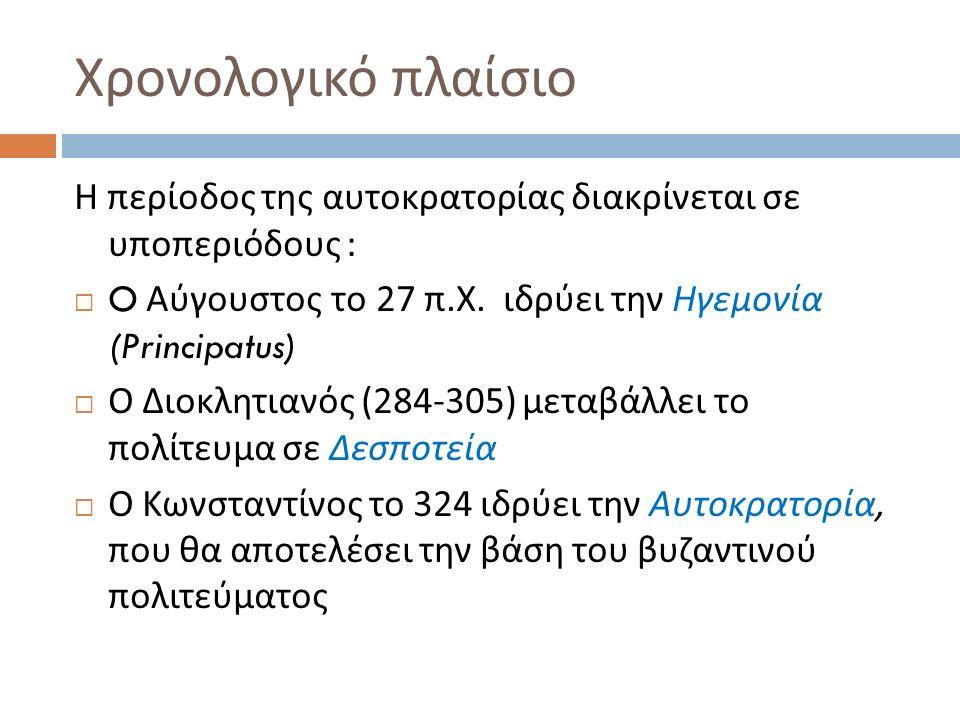 Χρονολογικό πλαίσιο Η περίοδος της αυτοκρατορίας διακρίνεται σε υποπεριόδους :  O Αύγουστος το 27 π.