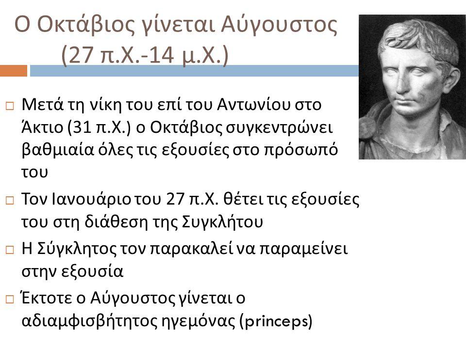 Ο Οκτάβιος γίνεται Αύγουστος (27 π. Χ.-14 μ.