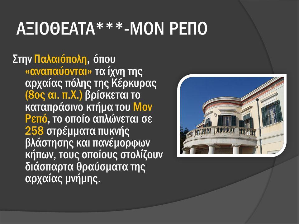 ΑΞΙΟΘΕΑΤΑ***-ΜΟΝ ΡΕΠΟ Στην Παλαιόπολη, όπου «αναπαύονται» τα ίχνη της αρχαίας πόλης της Κέρκυρας (8ος αι.