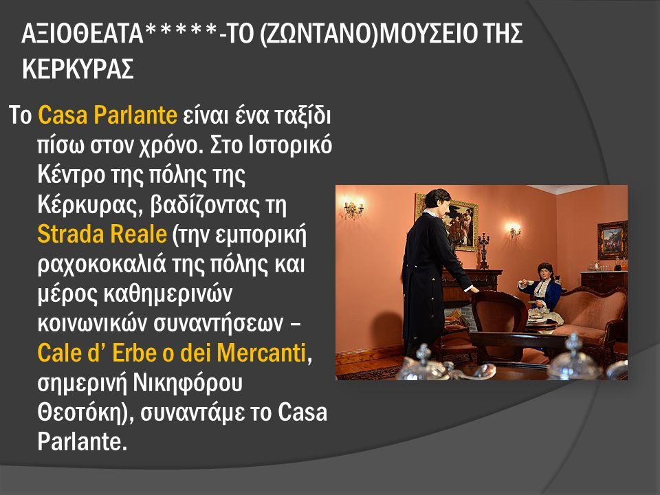 ΑΞΙΟΘΕΑΤΑ*****-ΤΟ (ΖΩΝΤΑΝΟ)ΜΟΥΣΕΙΟ ΤΗΣ ΚΕΡΚΥΡΑΣ Το Casa Parlante είναι ένα ταξίδι πίσω στον χρόνο.
