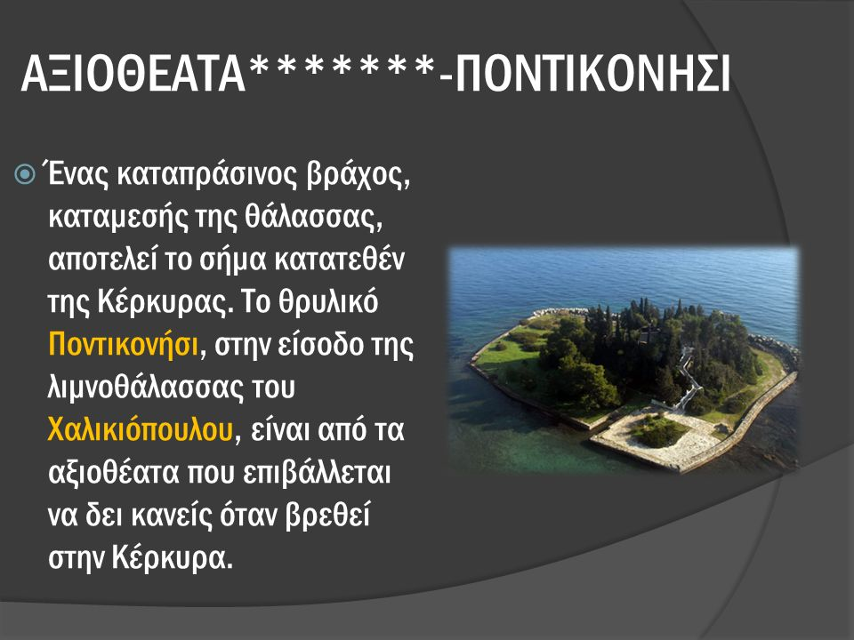 ΑΞΙΟΘΕΑΤΑ*******-ΠΟΝΤΙΚΟΝΗΣΙ  Ένας καταπράσινος βράχος, καταμεσής της θάλασσας, αποτελεί το σήμα κατατεθέν της Κέρκυρας.