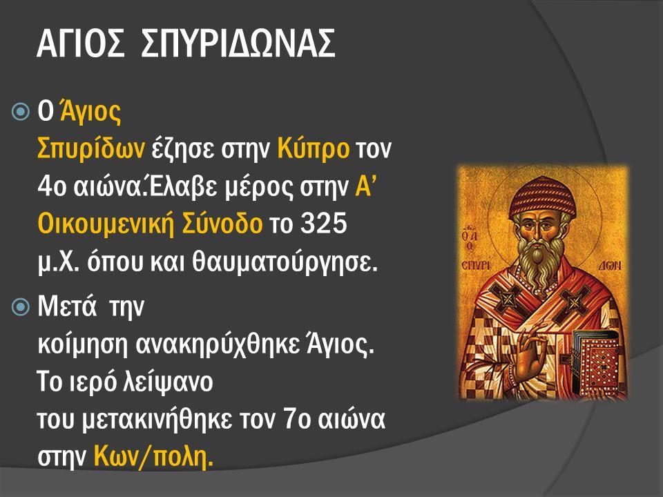 ΑΓΙΟΣ ΣΠΥΡΙΔΩΝΑΣ  Ο Άγιος Σπυρίδων έζησε στην Κύπρο τον 4ο αιώνα.Έλαβε μέρος στην Α' Οικουμενική Σύνοδο το 325 μ.Χ.