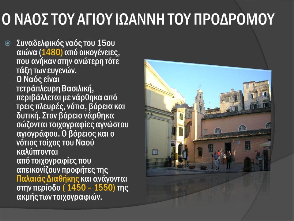 Ο ΝΑΟΣ ΤΟΥ ΑΓΙΟΥ ΙΩΑΝΝΗ ΤΟΥ ΠΡΟΔΡΟΜΟΥ  Συναδελφικός ναός του 15ου αιώνα (1480) από οικογένειες, που ανήκαν στην ανώτερη τότε τάξη των ευγενών.