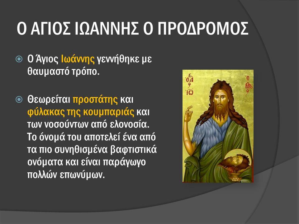 Ο ΑΓΙΟΣ ΙΩΑΝΝΗΣ Ο ΠΡΟΔΡΟΜΟΣ  Ο Άγιος Ιωάννης γεννήθηκε με θαυμαστό τρόπο.