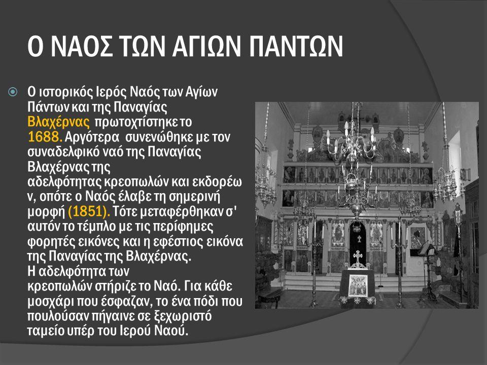 Ο ΝΑΟΣ ΤΩΝ ΑΓΙΩΝ ΠΑΝΤΩΝ  Ο ιστορικός Ιερός Ναός των Αγίων Πάντων και της Παναγίας Βλαχέρνας πρωτοχτίστηκε το 1688.