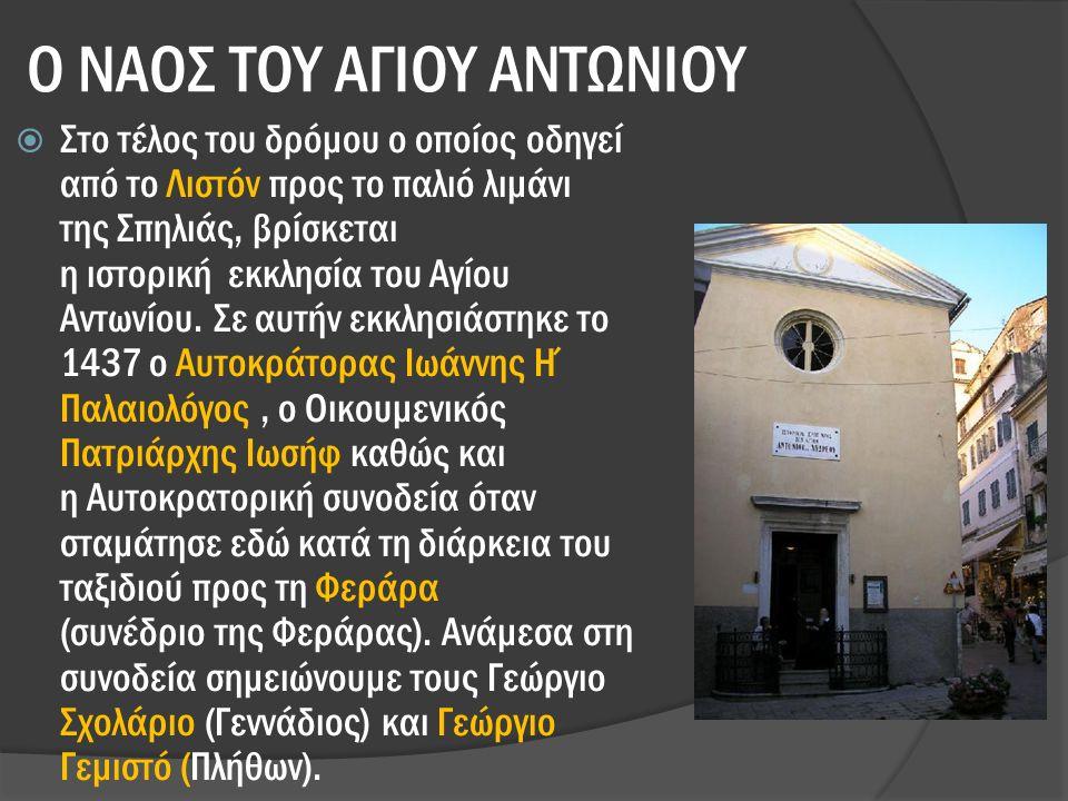 Ο ΝΑΟΣ ΤΟΥ ΑΓΙΟΥ ΑΝΤΩΝΙΟΥ  Στο τέλος του δρόμου ο οποίος οδηγεί από το Λιστόν προς το παλιό λιμάνι της Σπηλιάς, βρίσκεται η ιστορική εκκλησία του Αγίου Αντωνίου.