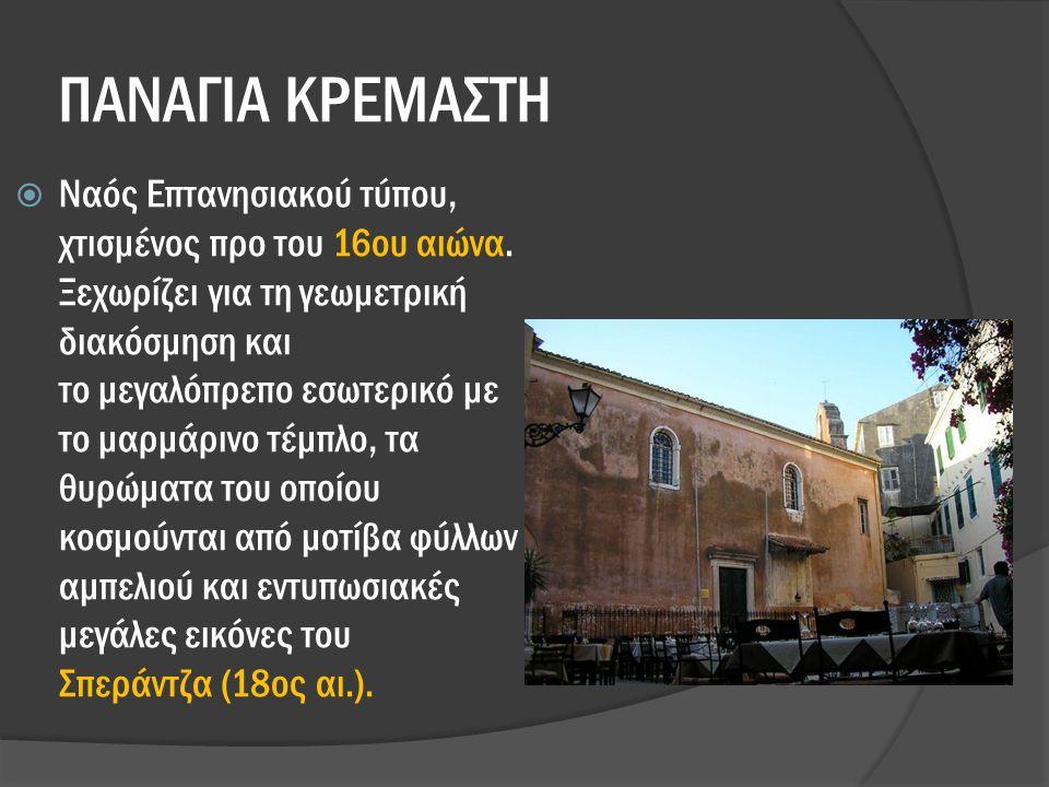 ΠΑΝΑΓΙΑ ΚΡΕΜΑΣΤΗ  Ναός Επτανησιακού τύπου, χτισμένος προ του 16ου αιώνα.