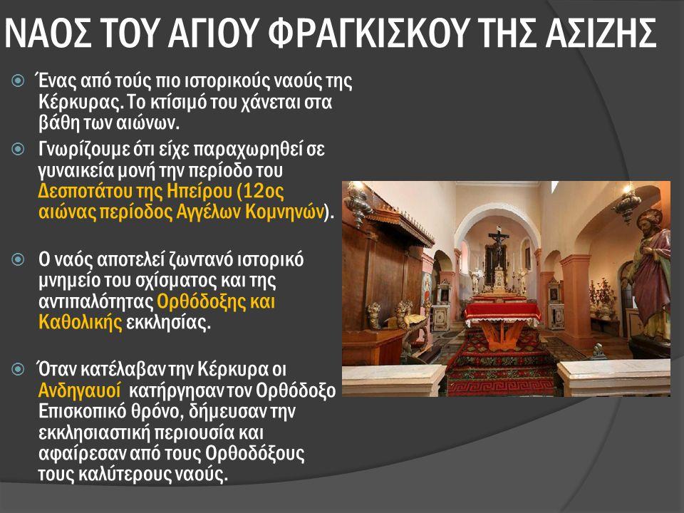 ΝΑΟΣ ΤΟΥ ΑΓΙΟΥ ΦΡΑΓΚΙΣΚΟΥ ΤΗΣ ΑΣΙΖΗΣ  Ένας από τούς πιο ιστορικούς ναούς της Κέρκυρας.