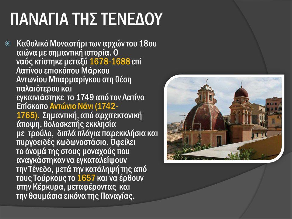ΠΑΝΑΓΙΑ ΤΗΣ ΤΕΝΕΔΟΥ  Καθολικό Μοναστήρι των αρχών του 18ου αιώνα με σημαντική ιστορία.