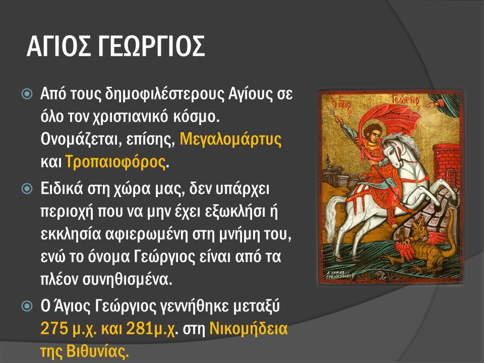 ΑΓΙΟΣ ΓΕΩΡΓΙΟΣ  Από τους δημοφιλέστερους Αγίους σε όλο τον χριστιανικό κόσμο.