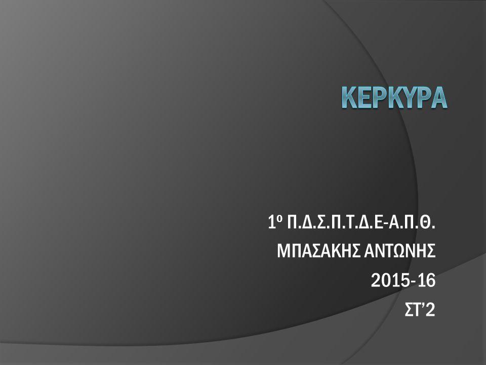 1 ο Π.Δ.Σ.Π.Τ.Δ.Ε-Α.Π.Θ. ΜΠΑΣΑΚΗΣ ΑΝΤΩΝΗΣ 2015-16 ΣΤ'2