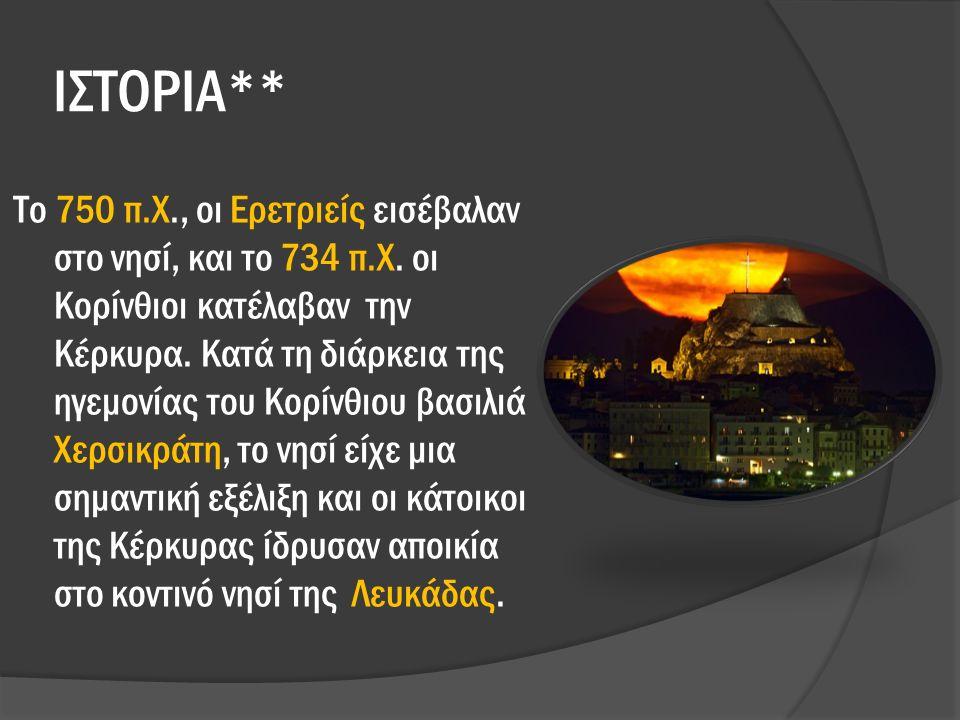 ΙΣΤΟΡΙΑ** Το 750 π.Χ., οι Ερετριείς εισέβαλαν στο νησί, και το 734 π.Χ.