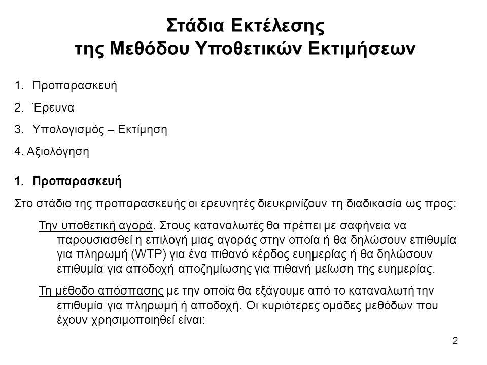 2 Στάδια Εκτέλεσης της Μεθόδου Υποθετικών Εκτιμήσεων 1.Προπαρασκευή 2.Έρευνα 3.Υπολογισμός – Εκτίμηση 4. Αξιολόγηση 1.Προπαρασκευή Στο στάδιο της προπ
