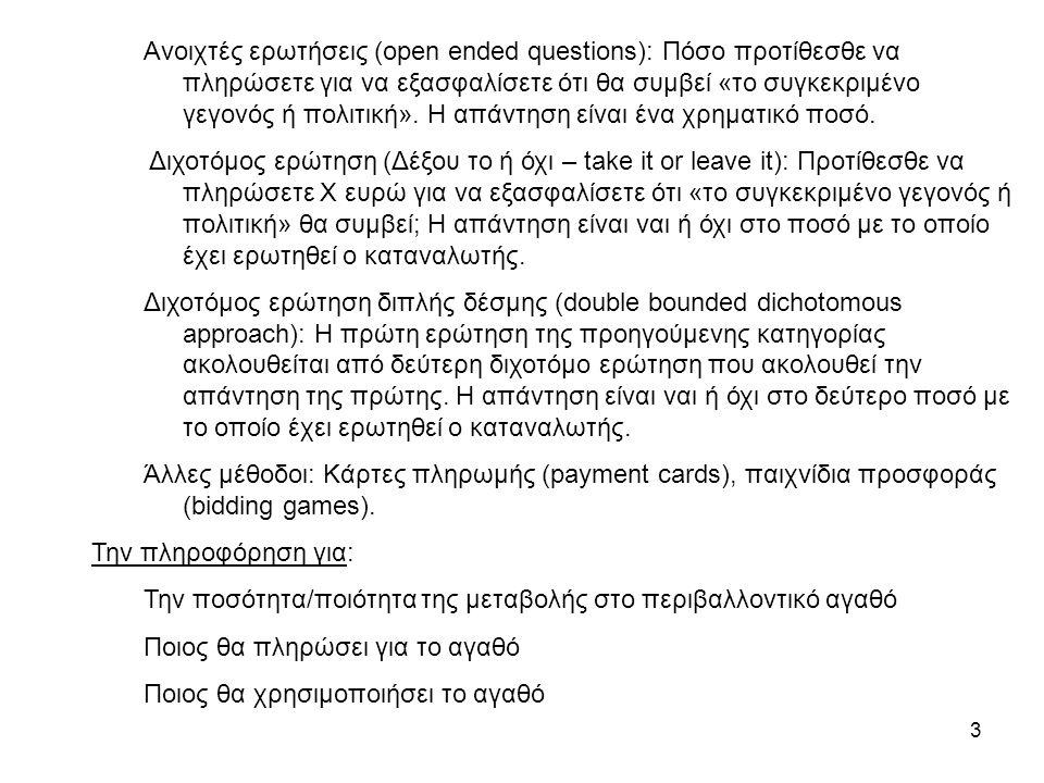 3 Ανοιχτές ερωτήσεις (open ended questions): Πόσο προτίθεσθε να πληρώσετε για να εξασφαλίσετε ότι θα συμβεί «το συγκεκριμένο γεγονός ή πολιτική».
