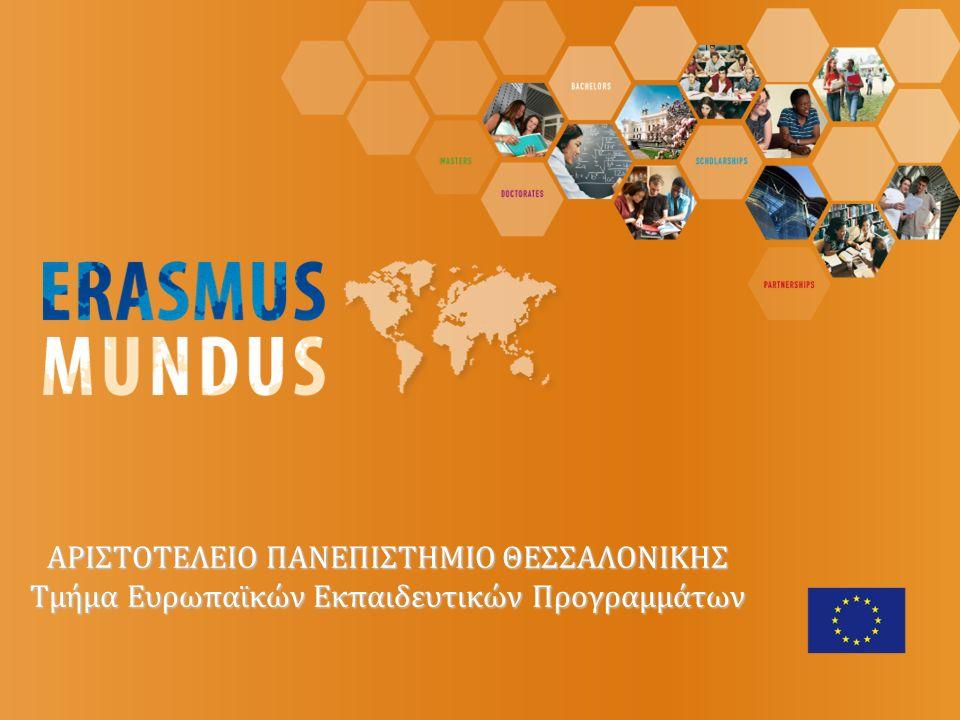 ΑΡΙΣΤΟΤΕΛΕΙΟ ΠΑΝΕΠΙΣΤΗΜΙΟ ΘΕΣΣΑΛΟΝΙΚΗΣ Τμήμα Ευρωπαϊκών Εκπαιδευτικών Προγραμμάτων