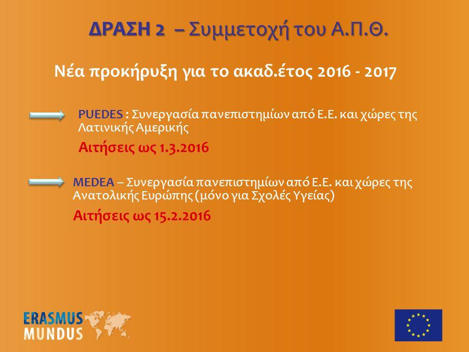 ΔΡΑΣΗ 2 – Συμμετοχή του Α.Π.Θ. PUEDES : Συνεργασία πανεπιστημίων από Ε.Ε. και χώρες της Λατινικής Αμερικής Αιτήσεις ως 1.3.2016 MEDEA – Συνεργασία παν