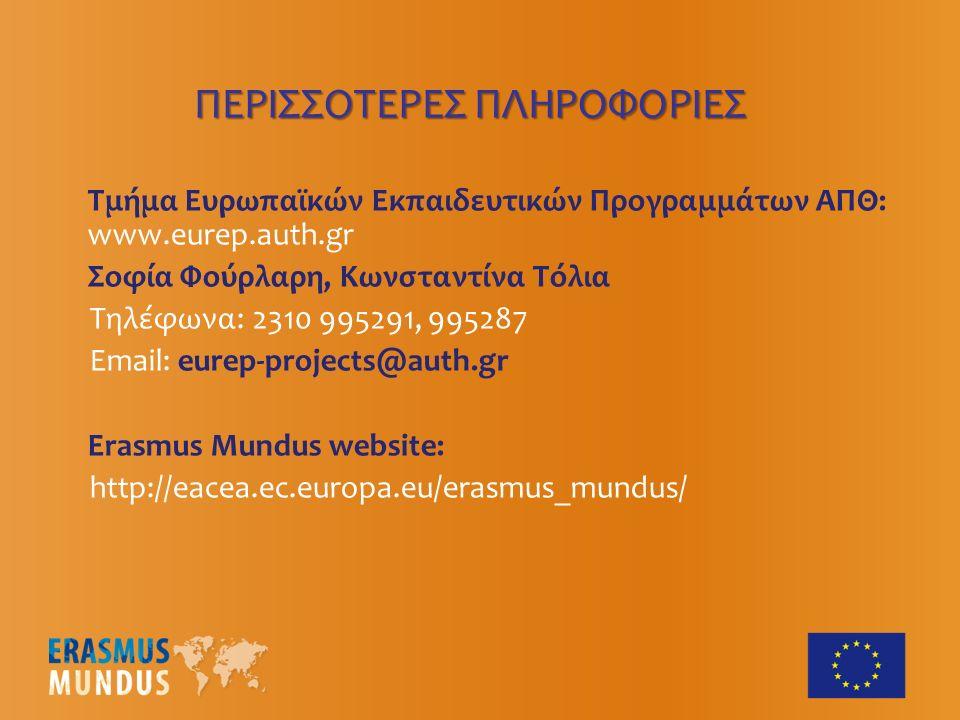 Τμήμα Ευρωπαϊκών Εκπαιδευτικών Προγραμμάτων ΑΠΘ: www.eurep.auth.gr Σοφία Φούρλαρη, Κωνσταντίνα Τόλια Τηλέφωνα: 2310 995291, 995287 Email: eurep-projects@auth.gr Erasmus Mundus website: http://eacea.ec.europa.eu/erasmus_mundus/ ΠΕΡΙΣΣΟΤΕΡΕΣ ΠΛΗΡΟΦΟΡΙΕΣ