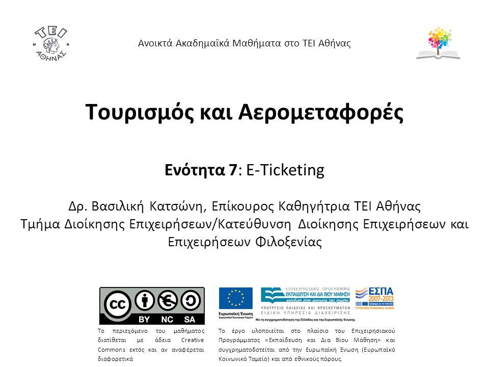 Τουρισμός και Αερομεταφορές Ενότητα 7: Ε-Ticketing Δρ.