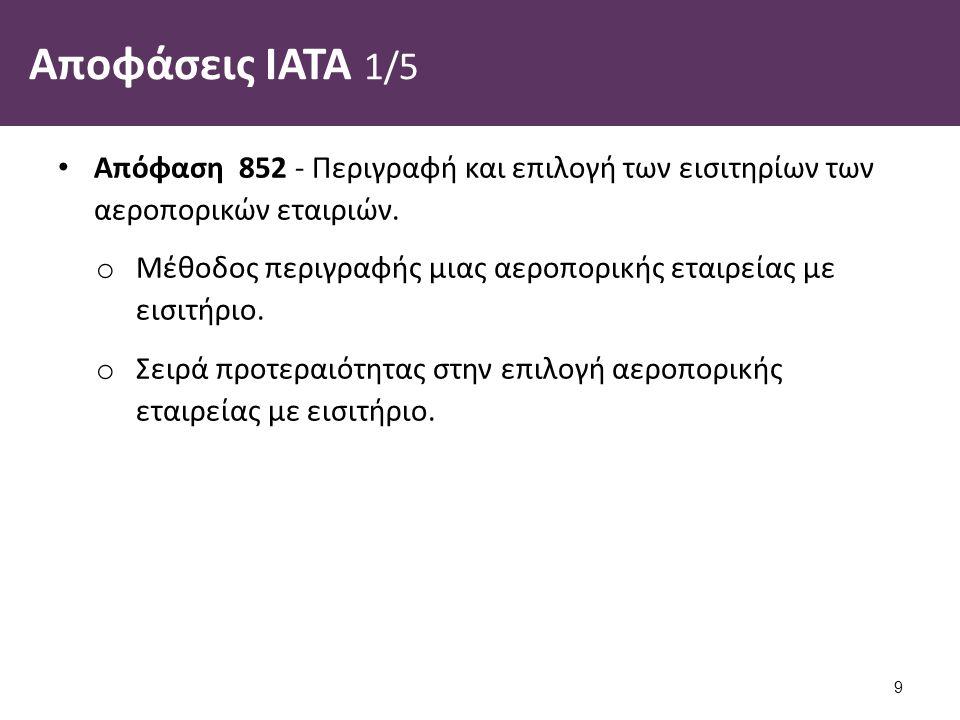Αποφάσεις ΙΑΤΑ 1/5 Απόφαση 852 - Περιγραφή και επιλογή των εισιτηρίων των αεροπορικών εταιριών.