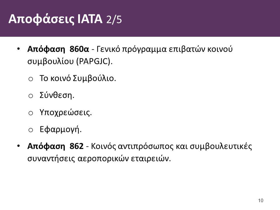 Αποφάσεις ΙΑΤΑ 2/5 Απόφαση 860α - Γενικό πρόγραμμα επιβατών κοινού συμβουλίου (PAPGJC).