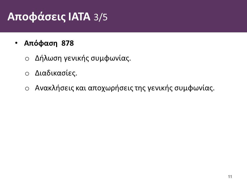 Αποφάσεις ΙΑΤΑ 3/5 Απόφαση 878 o Δήλωση γενικής συμφωνίας.